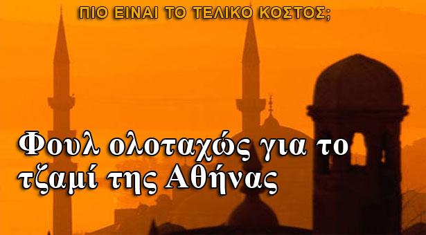 filestzami_athina_989243398