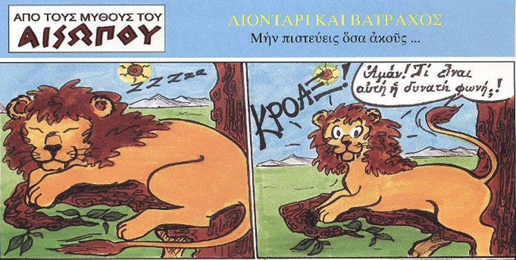 liontari-kai-vatrahos-1