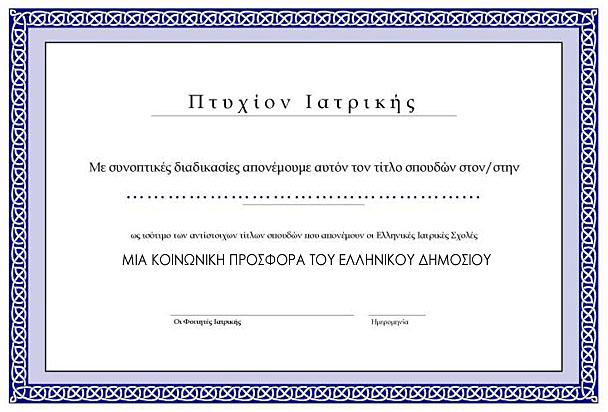 ptixio-iatrikis