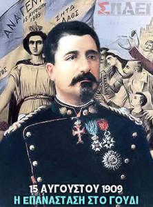 ΓΟΥΔΙ 1909