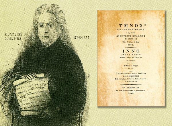 Ymnos_eis_tin_Eleftherian