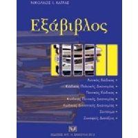 eksabiblos-enhmerwmenh-ekdosh-me-to-n-40722012