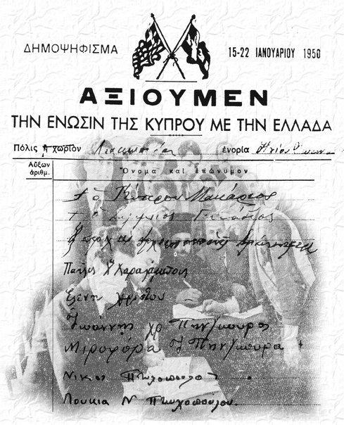 enotiko_dimopsifisma