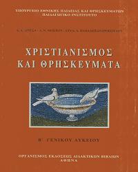 βιβλιο β λυκειου