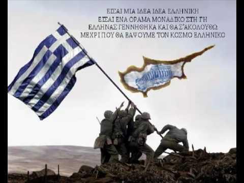 Η Κύπρος στην αγχόνη | Νεκτος